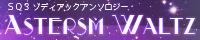 ゾディアックアンソロジー『ASTERISM WALTZ』